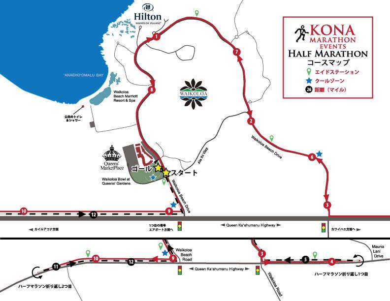 ハーフマラソン コースマップ