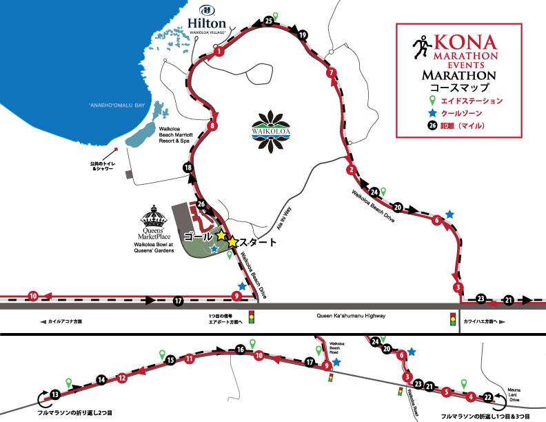 フルマラソン コースマップ