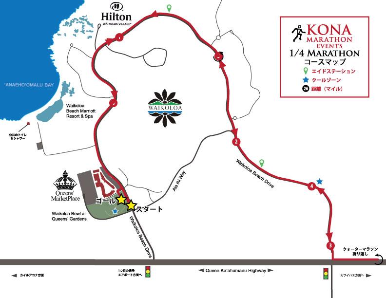 クォーターマラソン コースマップ